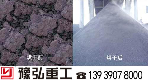 褐煤干燥前后对比图