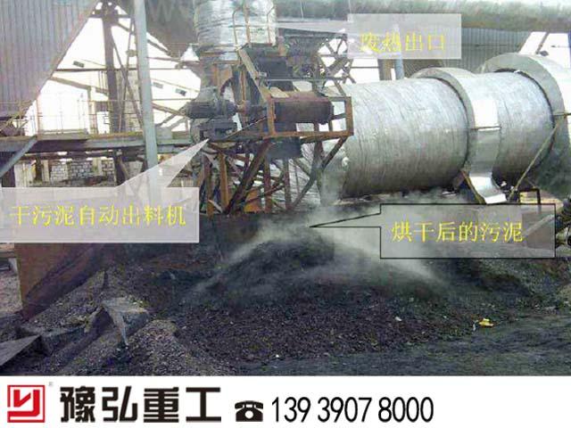 化工污泥烘干设备用户使用现场